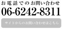お問い合わせ06-6242-8311