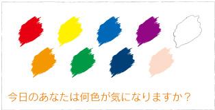 今日のあなたは何色が気になりますか?