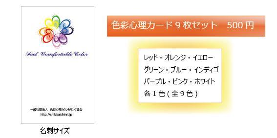 FCCカード1