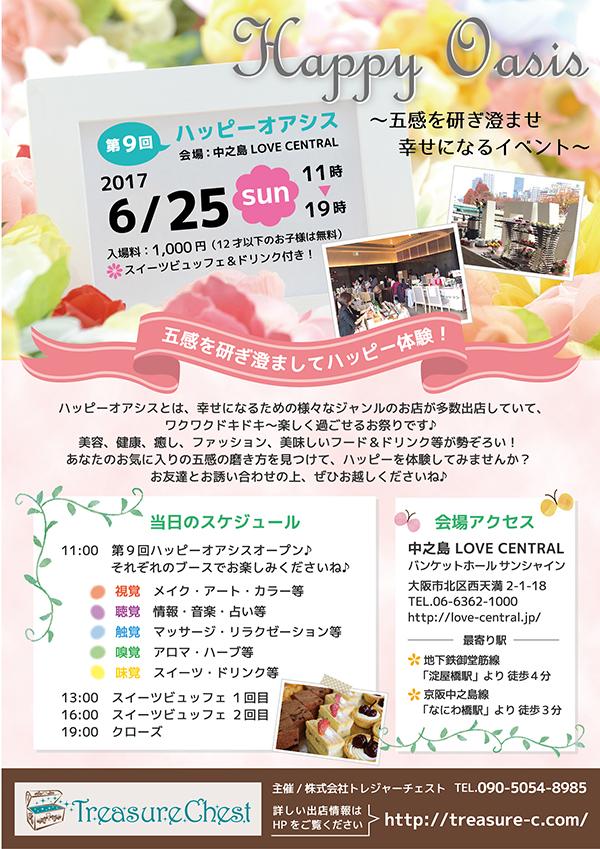 6/25(日)第9回 ハッピーオアシス!五感を研ぎ澄ませ~幸せになるイベント♪