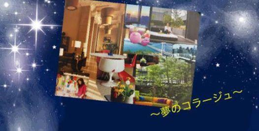 6/11(日)夢実現ハピネスカフェ☆第85話☆夢のコラージュをつくりましょう♪