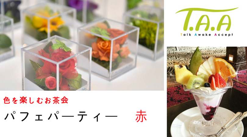 【京都開催】色を楽しむお茶会 RED