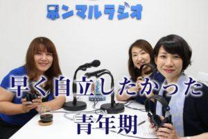 ジョーとミサオの虹色ハピネスカフェRadio♪ 第15回公開~