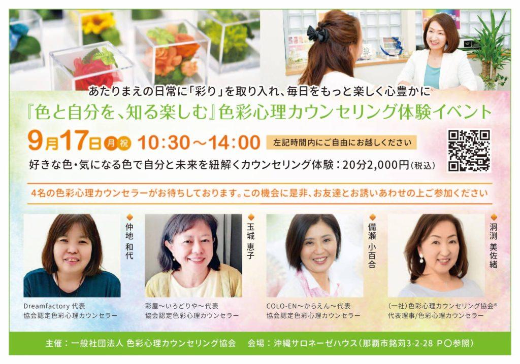 9/17(月・祝)【沖縄開催】『色と自分を、知る楽しむ』4名の色彩心理カウンセラーによる「色彩心理カウンセリング体験イベント」