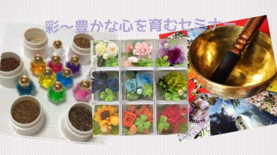 4/15(日)色彩心理カウンセリング協会オープンセミナー 「彩~豊かな心を育むセミナー」