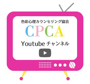 CPCA YouTube チャンネル~新月の今日スタートです♪
