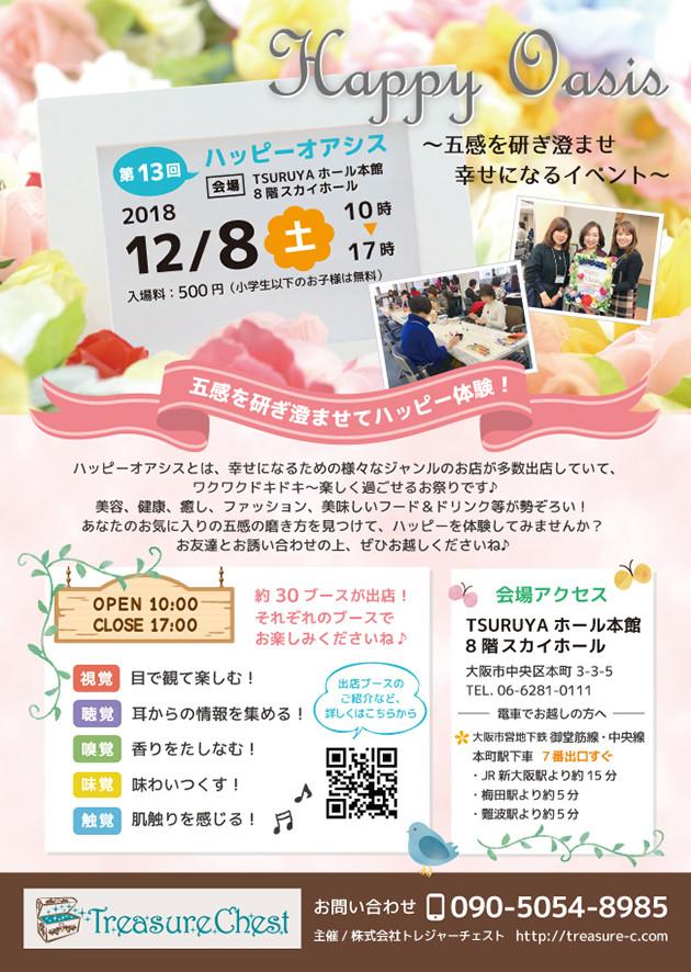 12/8(土)「第13回ハッピーオアシス」に出店します!