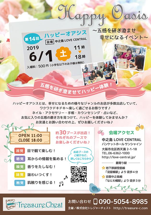 6/1(土)「第14回ハッピーオアシス」に出店します!