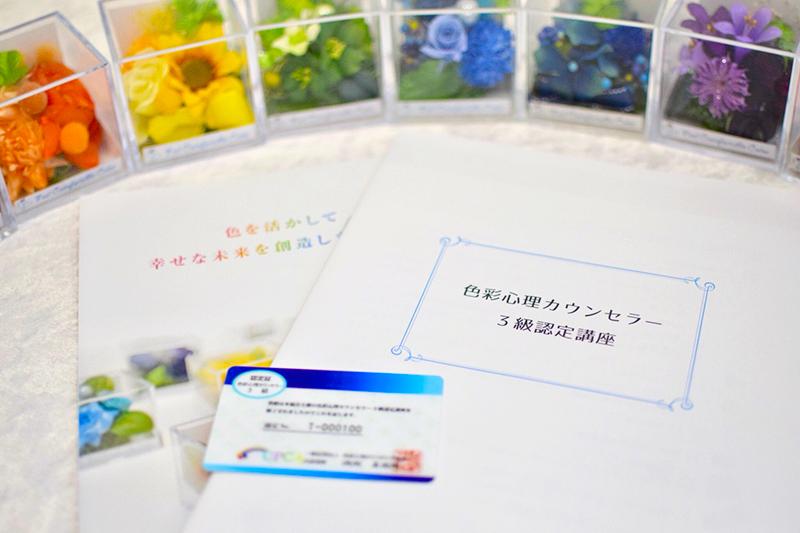 2020年2月27日まで!協会設立5周年記念☆2講座以上一括お申込みキャンペーン続行中!