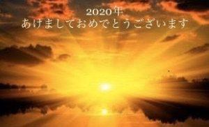 2020年☆あけましておめでとうございます!