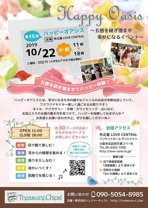 10/22(火・祝)「第15回ハッピーオアシス」に出店します!