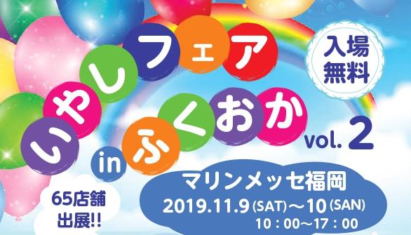 11/9(土)10(日)「いやしフェア in ふくおか vol.2」に出店します!