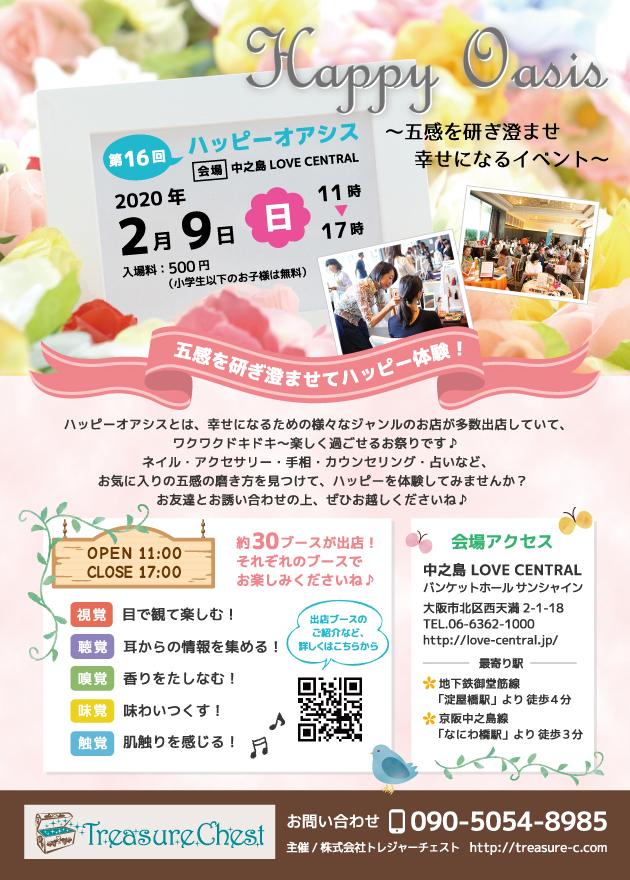 2/9(日)「第16回ハッピーオアシス」に出店します!