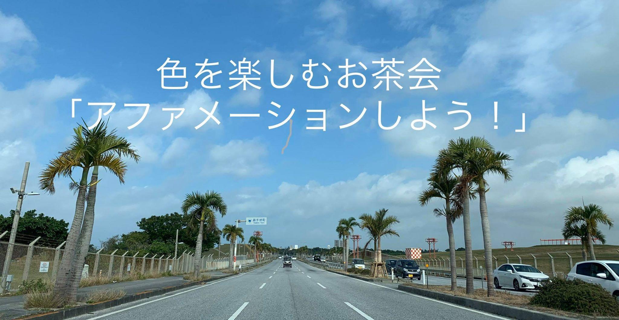 5/31(日)色を楽しむお茶会 『アファメーション(自分への宣言)しよう!』