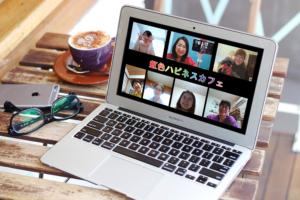色を楽しむ~オンライン(ZOOM)虹色ハピネスカフェが始まります~♪