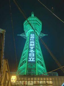 緑色に灯された通天閣を見て…