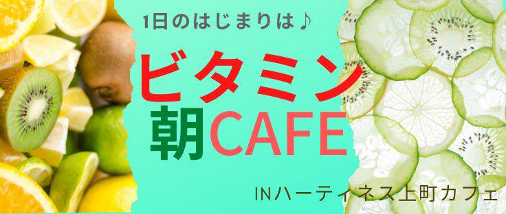 7/9(木)・7/30(木)【オンライン&リアル開催】1日の始まりは♪ビタミン朝Cafe <無料>