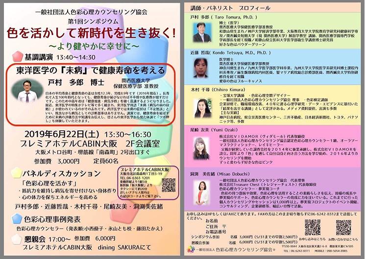 色彩心理カウンセリング協会 第1回シンポジウム報告