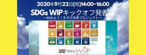 9/22 オンライン開催「SDGs WIPキックオフ発表会」