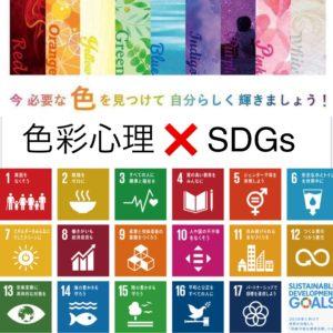 色彩心理×SDGs〜夢を叶える新春チャンプルー