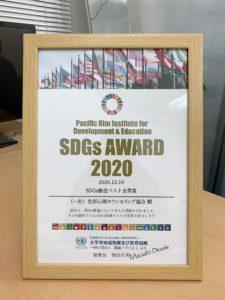 国連P.R.I.D.E日本 SDGs AWARD 2020 受賞!