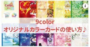【動画】9色のオリジナルカラーカードの使い方と9色の「今気になる色」