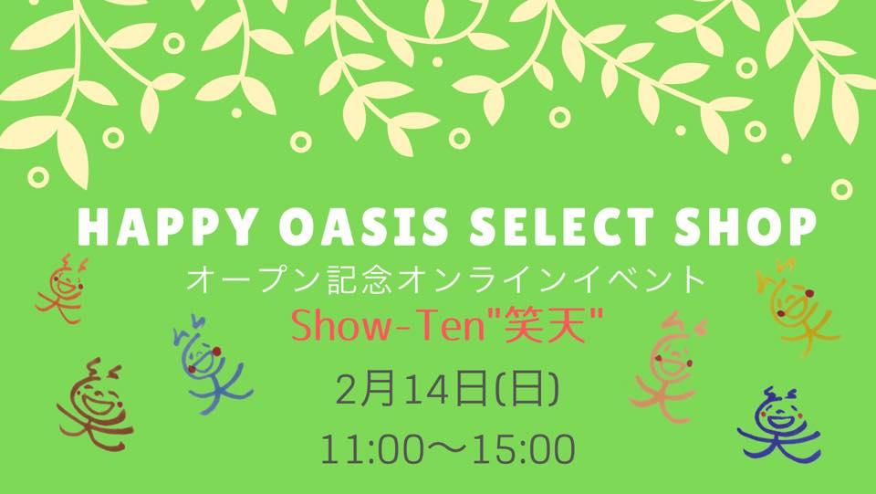 """2/14(日)Happy Oasis Select Shop オープン記念オンラインイベント Show-Ten """"笑天"""""""