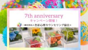 7周年記念キャンペーン開催中(3月1日~31日)!!