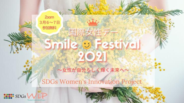 3/6(土)3/7(日)国際女性デー Smile Festival 2021