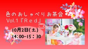 色のおしゃべりお茶会VOL.1「RED・赤」